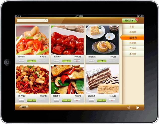 郑州金商通IPAD电子点菜软件