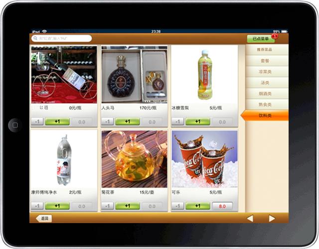 郑州金商通IPAD平板电脑点菜系统