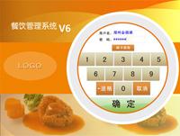 金商通餐饮企业管理系统整体解决方案2013版