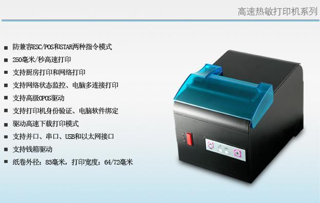 POS-80220小票打印机 热敏打印机 80mm厨房打印机 网口 带切刀