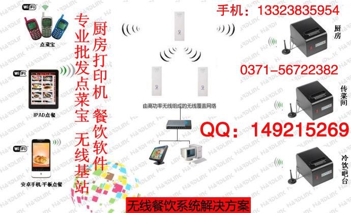 成功签约商丘永城阿香婆欢乐火锅!火锅店专用餐饮软件系统