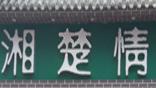 郑州湘楚情饭店(郑州火车站地区布厂街店)餐饮系统