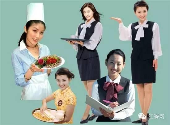 餐饮企业管理