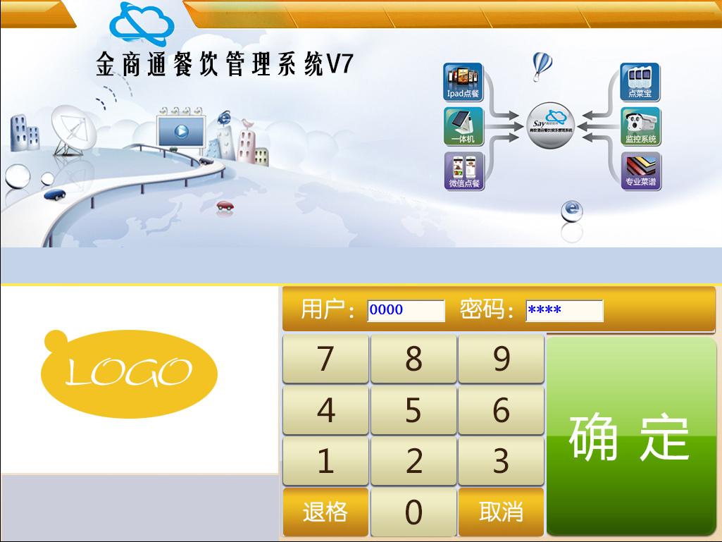 金商通餐饮管理系统V7(含无线点餐,平板,ipad,点菜机)