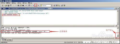 SQL数据库置疑重附加失败解决办法