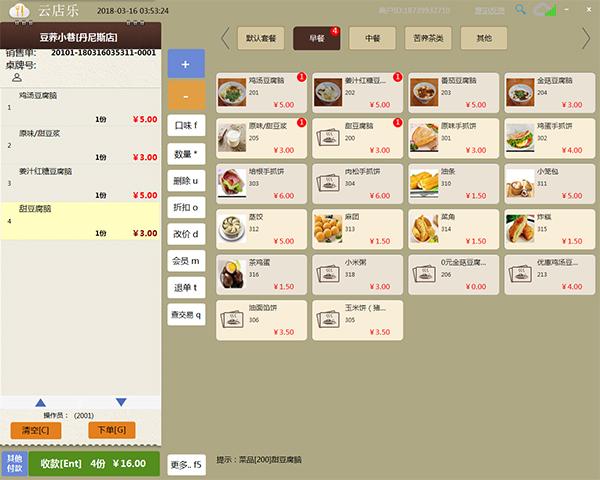 金商通云店乐餐饮收银管理系统(连锁中餐+快餐)