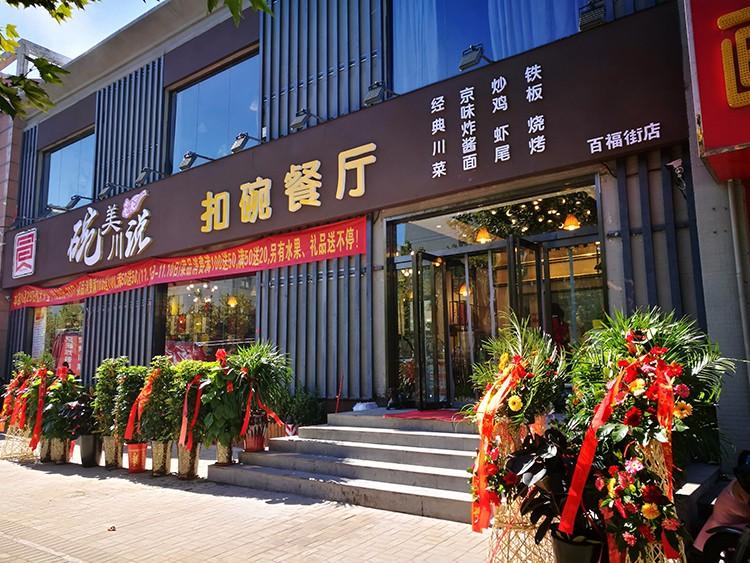 """金商通软件恭贺""""碗美川说·扣碗餐厅""""河南旗舰店开业大吉!"""