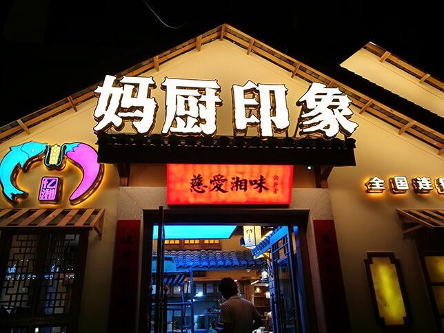 妈厨印象 餐饮品牌VI视觉及品牌文化设计 忆湘品牌文化推展