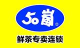 50岚品牌奶茶 鲜茶专卖连锁+郑州奶茶收银系统