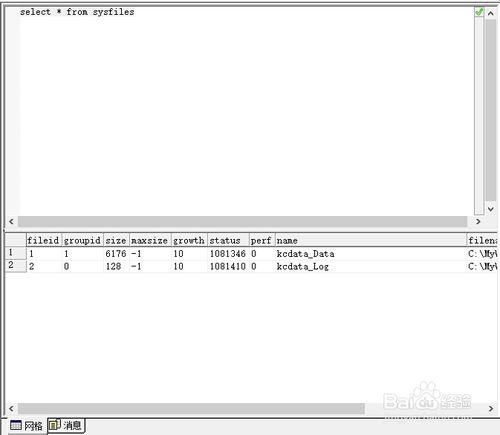 Sqlserver2000深度压缩数据库文件*.mdf一法