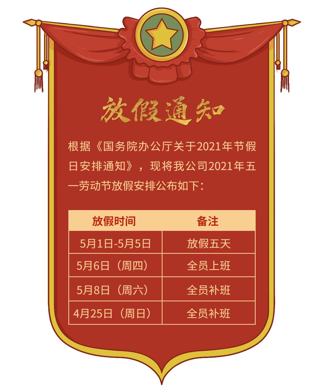 五一劳动节放假通知海报.png